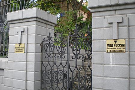 Представительство МИД РФ во Владивостоке: «Мы в Приморском крае работаем ради воплощения лучших ожиданий»