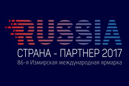 Сергей Катырин, президент ТПП РФ: Ярмарка в Измире поможет укреплению отношений России и Турции