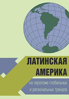 Латинская Америка в поисках новой модели развития