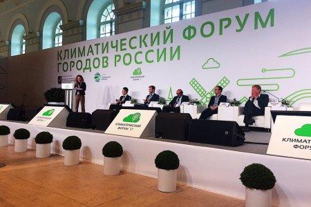 «Блокчейн в экономике, экологии и энергетике умных городов» на Климатическом Форуме в Москве
