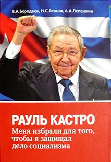 Рауль Кастро и будущее кубинского социализма