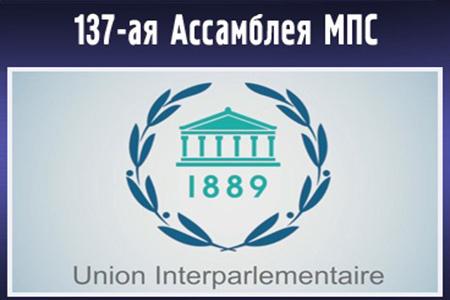 В. Матвиенко: «В рамках 137 Ассамблеи МПС ожидаем результативную работу нашей делегации»