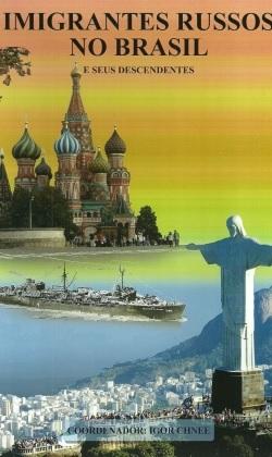 Русское наследие Бразилии