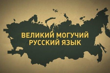 О русском языке в Европе и Азии