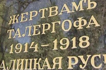 103 года трагедии Талергофа