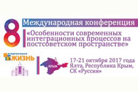Ежегодные Ялтинские Конференции журнала «Международная жизнь»