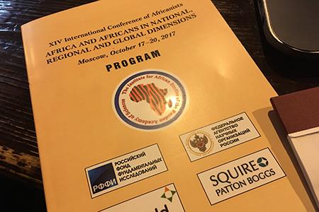 Африка в национальном, региональном и глобальном измерениях