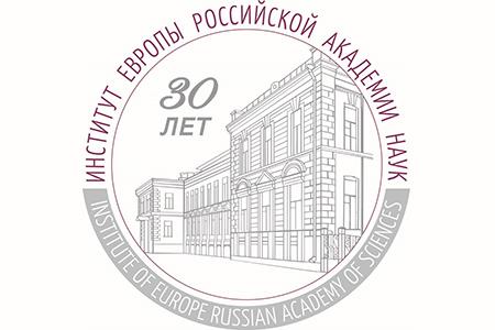 Институту Европы РАН – 30 лет