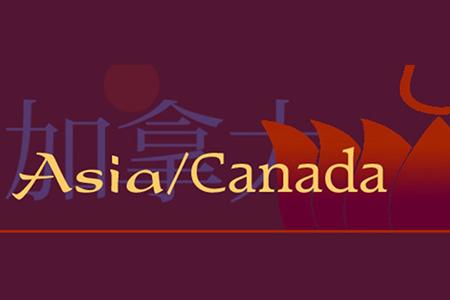 Канада идёт в Азию