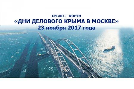 Бизнес-форум «Дни Делового Крыма в Москве» пройдет 23 ноября в Торгово-промышленной палате РФ