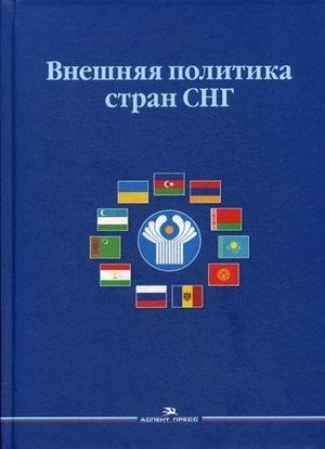 Уникальное пособие по внешней политике стран СНГ