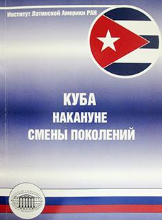 Куба: чего ожидать от смены поколений?