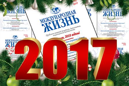 2017 год в зеркале журнала «Международная жизнь»