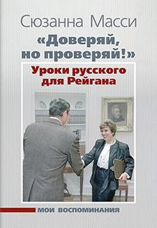 Мост через Атлантику: Россия  и США глазами Сюзанны Масси
