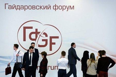 IX Гайдаровский форум: от проблем Евросоюза до искусственного интеллекта