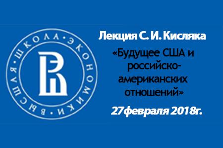 Лекция С. И. Кисляка «Будущее США и российско-американских отношений»
