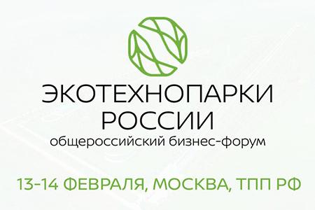 II Общероссийский бизнес форум «ЭКО ТЕХНОПАРКИ РОССИИ»
