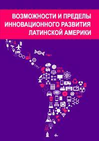 Инновации в Латиноамерике? Конечно, есть!