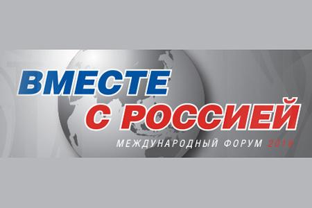 Международный форум российских соотечественников «Вместе с Россией»