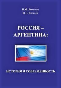 Россия - Аргентина: между вчера и завтра…