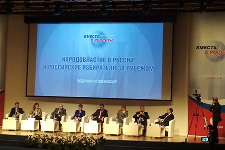 Форум соотечественников «Вместе с Россией»