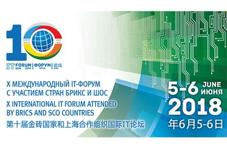Ханты-Мансийск встретит десятый Международный IT-Форум