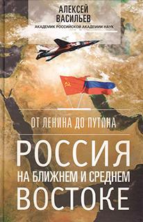 Россия - Восток. 100 лет сотрудничества