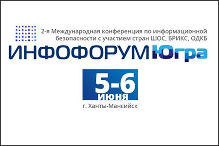 Инфофорум-Югра: международная информационная безопасность в формате стран БРИКС, ШОС, ОДКБ