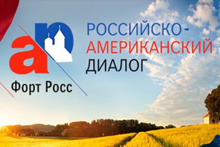 Международная конференция «Диалог Форт Росс» прошла в Новгороде