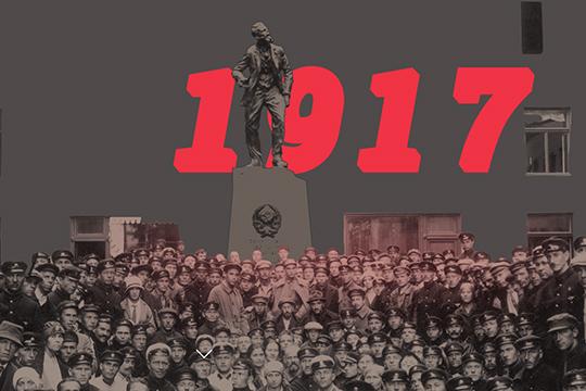 На портале МИД России создан уникальный ресурс о Революции 1917 года