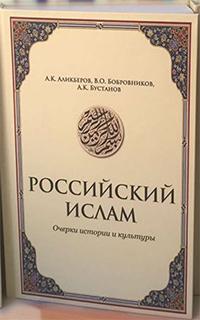 Монография «Российский ислам»