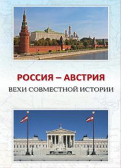Россия и Австрия: история сквозь века