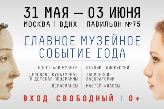 В Москве стартовал XX Международный фестиваль музеев «Интермузей»