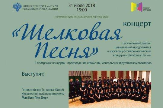 Концерт «Шелковая Песня»