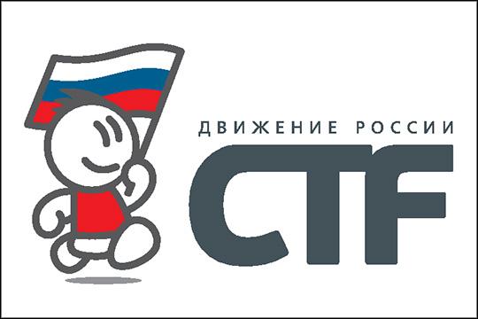 CTF-движение России