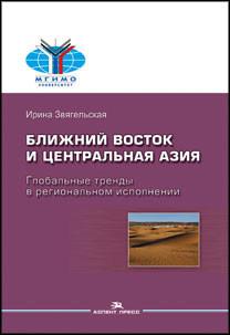 Ближний Восток и Центральная Азия: глобальное и региональное измерение политики