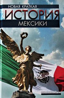 Все секреты Мексики - в одной книге