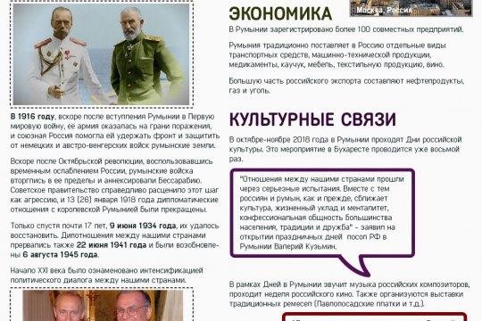Россия и Румыния. 140 лет дипотношений