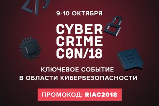 Конференция Group-IB по кибербезопасности CyberCrimeCon 2018