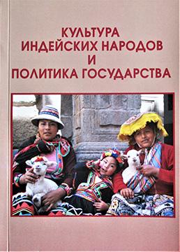 Индейцы в реалиях Южной Америки
