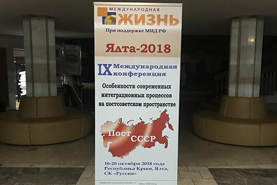 IX международная конференция «Международной жизни» в Ялте: опыт и перспективы