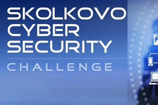 В «Сколково» стартует международный конкурс Skolkovo Cybersecurity Challenge