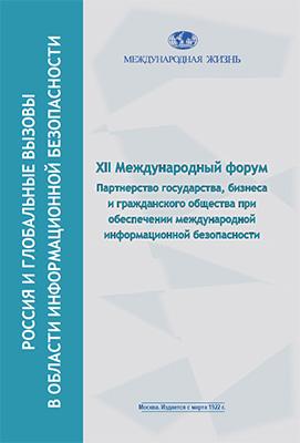 XII Международный форум «Партнерство государства, бизнеса и гражданского общества при обеспечении международной информационной безопасности»
