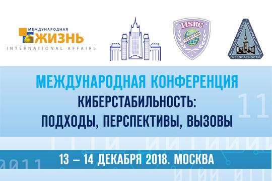 В Москве пройдет  международная конференция «Киберстабильность: подходы, перспективы, вызовы».