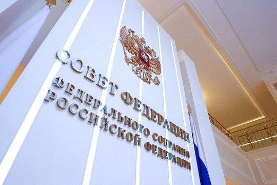 Совет Федерации принял обращение к парламентам иностранных государств в связи с угрозой со стороны Украины
