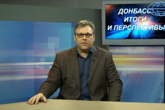 Донбасс: итоги и перспективы