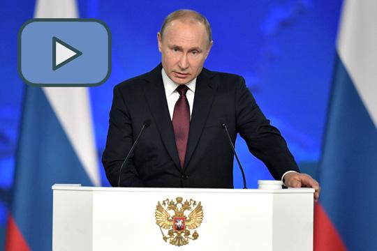 Владимир Путин: Выстраивать отношения с нами - значит находить совместные развязки