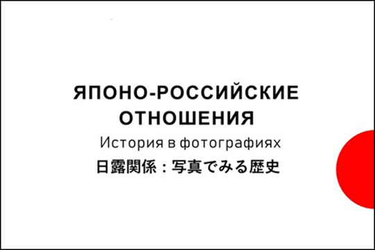 Япония и Россия: сотрудничество сквозь века