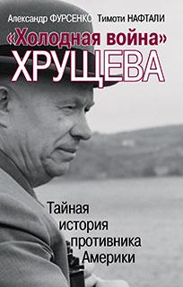 Внешняя политика хрущевской эпохи: опыт нового прочтения