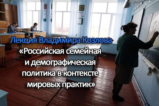 Лекция Владимира Козлова «Российская семейная и демографическая политика в контексте мировых практик»